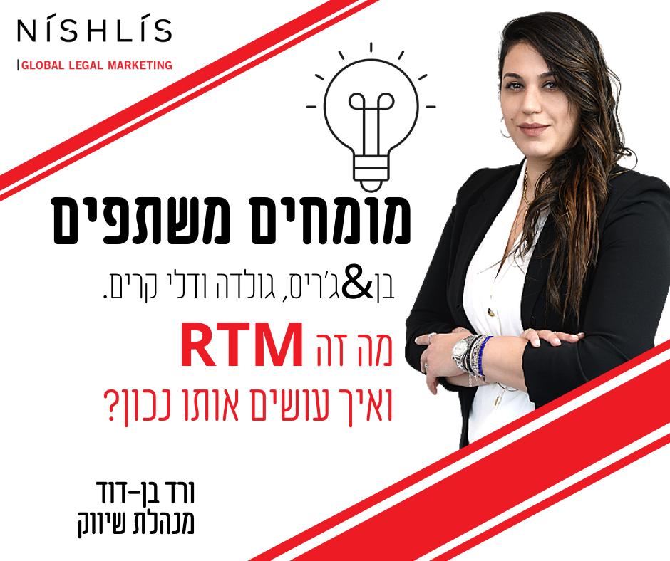 מה זה RTM  ואיך עושים אותו נכון